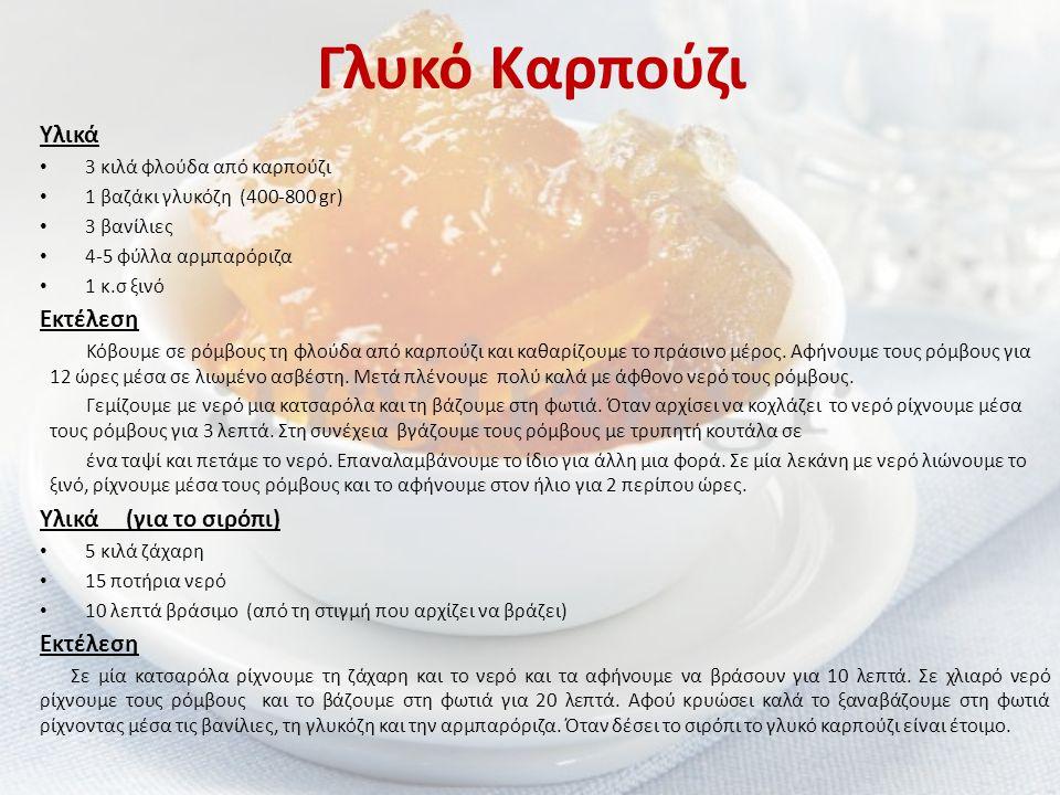 Γλυκό Καρπούζι Υλικά Εκτέλεση Υλικά (για το σιρόπι)