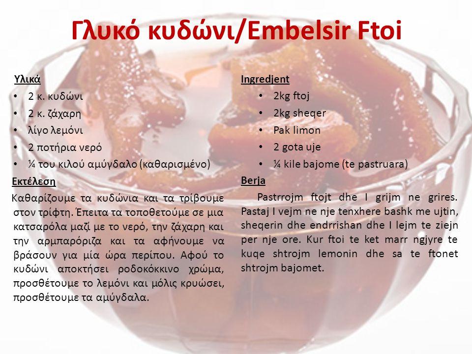 Γλυκό κυδώνι/Embelsir Ftoi
