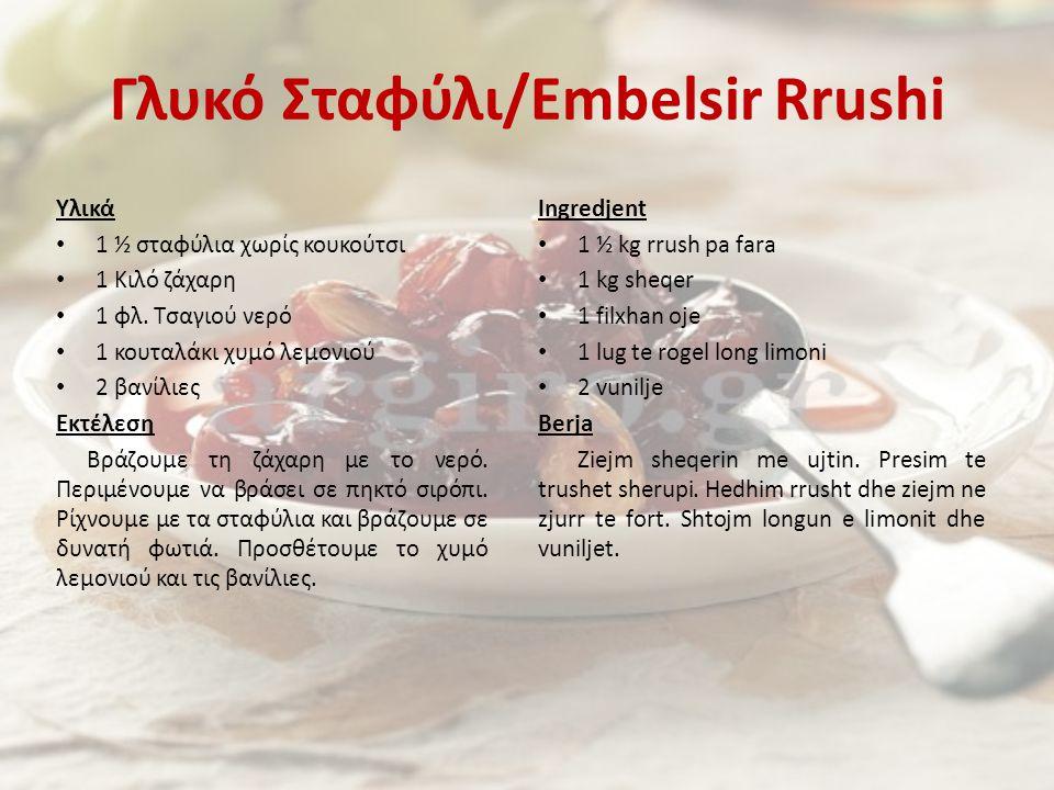 Γλυκό Σταφύλι/Embelsir Rrushi
