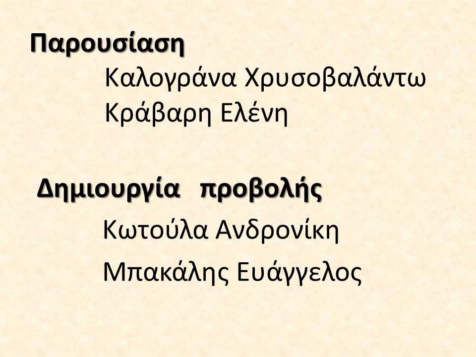 Παρουσίαση Καλογράνα Χρυσοβαλάντω Κράβαρη Ελένη