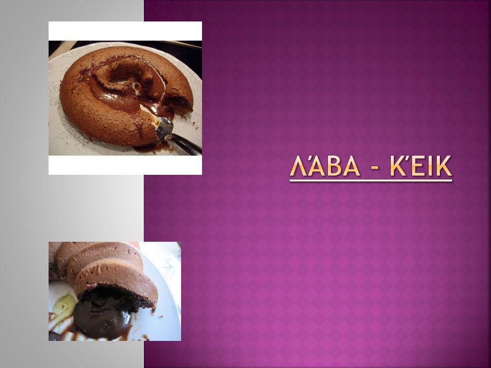 Λάβα - Κέικ