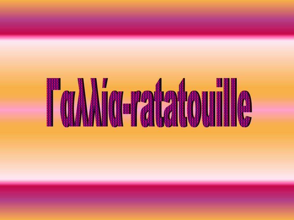 Γαλλία-ratatouille