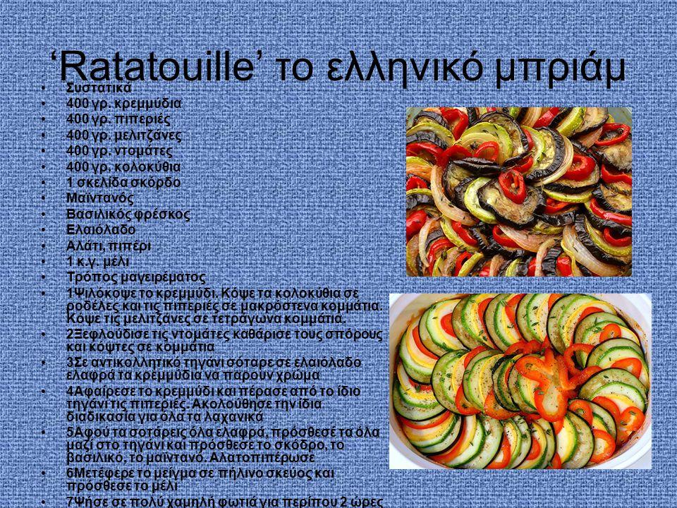 'Ratatouille' το ελληνικό μπριάμ