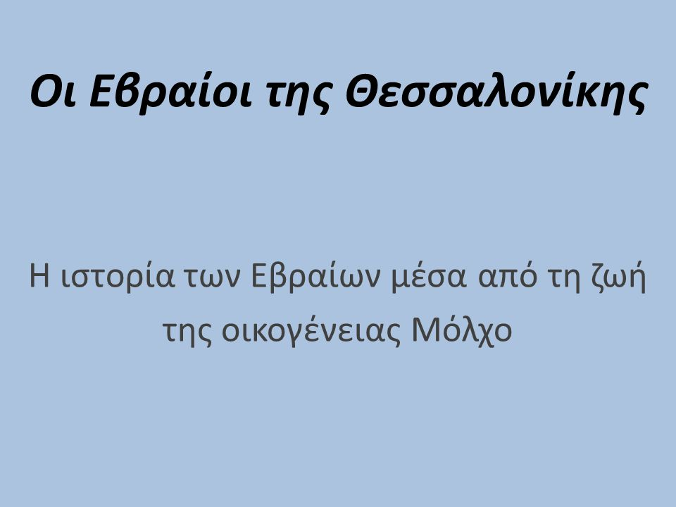 Οι Εβραίοι της Θεσσαλονίκης