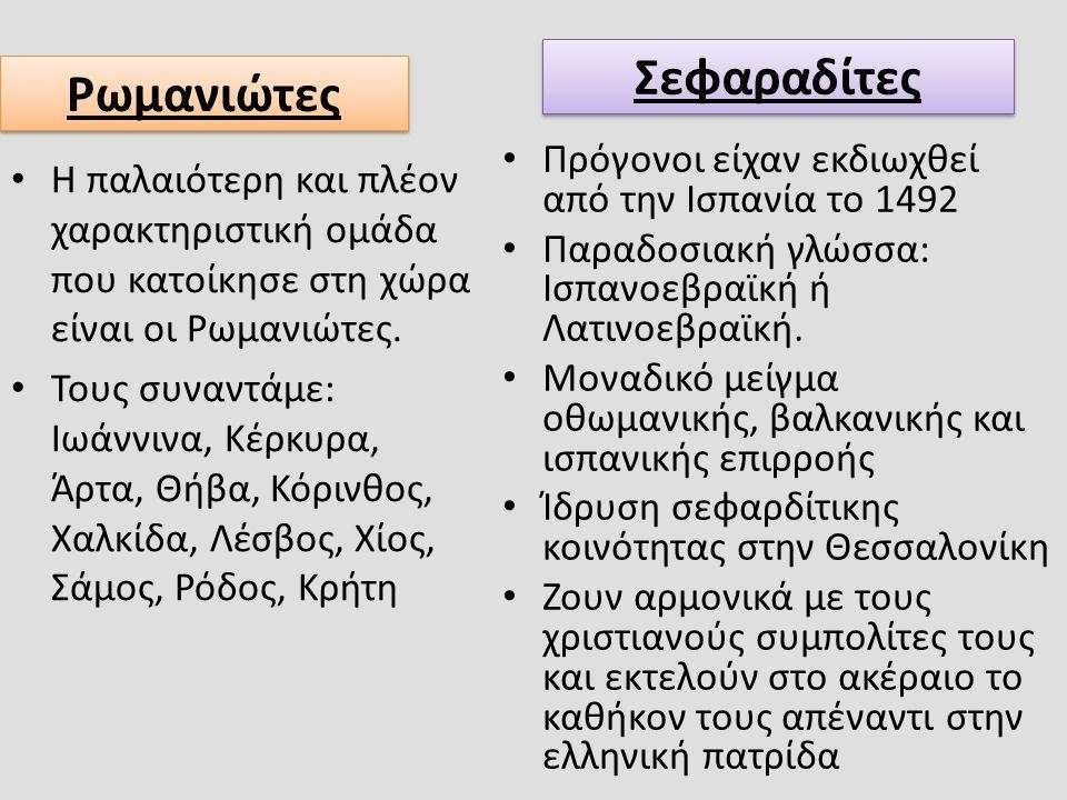 Σεφαραδίτες Ρωμανιώτες