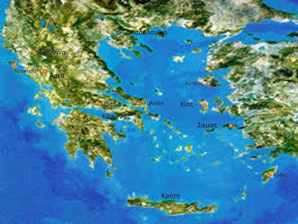 Θεσσαλονίκη Ιωάννινα Άρτα Θήβα Χίος Κόρινθος Σάμος Κρήτη Κέρκυρα