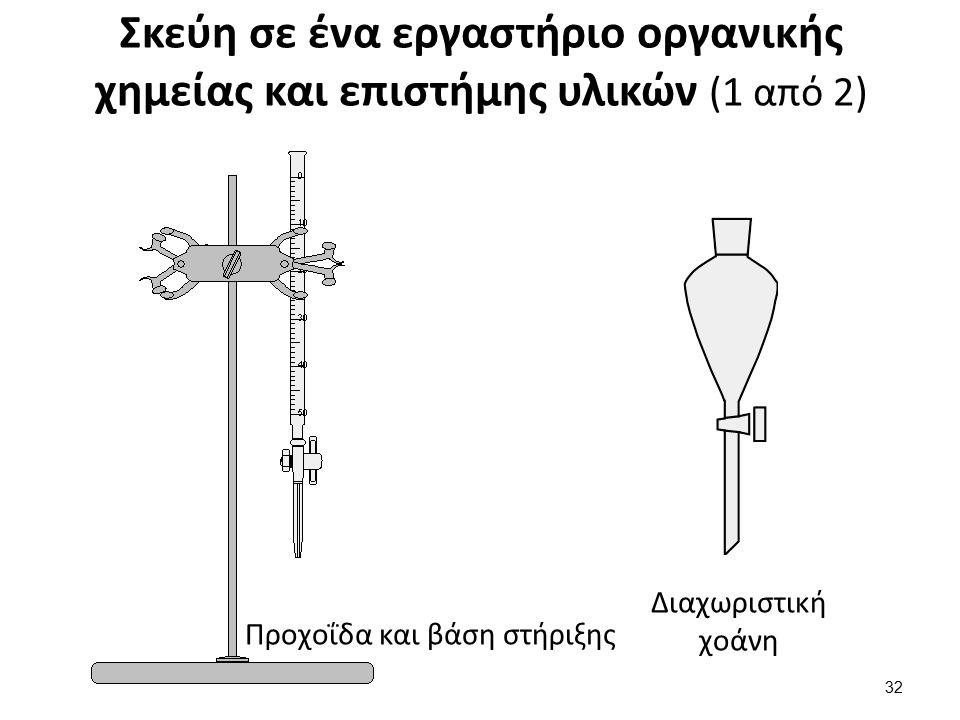Σκεύη σε ένα εργαστήριο οργανικής χημείας και επιστήμης υλικών (2 από 2)