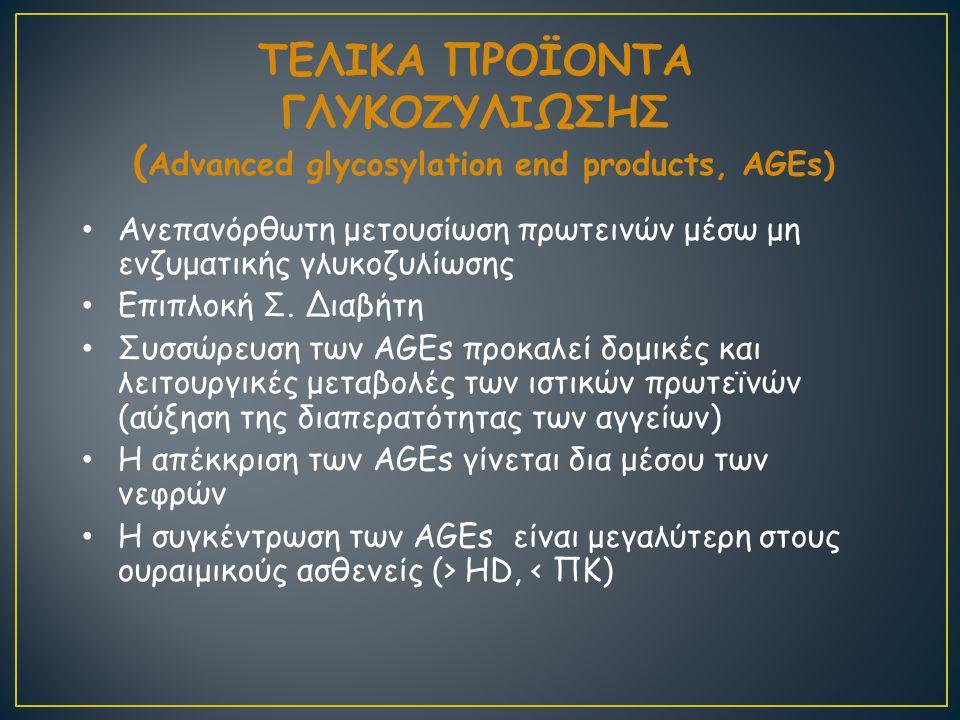 ΤΕΛΙΚΑ ΠΡΟΪΟΝΤΑ ΓΛΥΚΟΖΥΛΙΩΣΗΣ (Advanced glycosylation end products, AGEs)