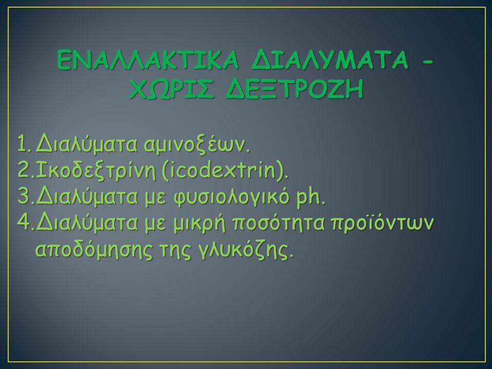 ΕΝΑΛΛΑΚΤΙΚΑ ΔΙΑΛΥΜΑΤΑ - ΧΩΡΙΣ ΔΕΞΤΡΟΖΗ