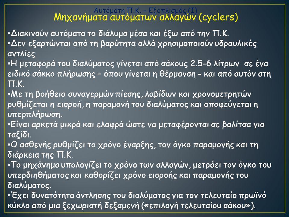 Μηχανήματα αυτόματων αλλαγών (cyclers)