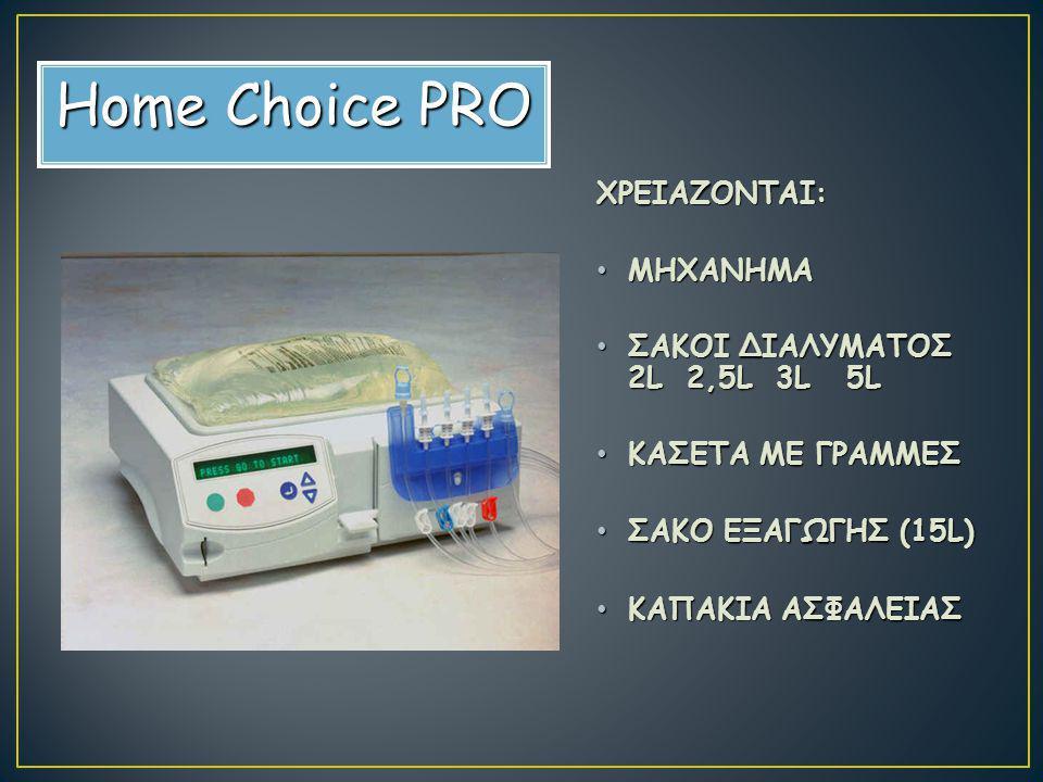 Home Choice PRO ΧΡΕΙΑΖΟΝΤΑΙ: ΜΗΧΑΝΗΜΑ ΣΑΚΟΙ ΔΙΑΛΥΜΑΤΟΣ 2L 2,5L 3L 5L