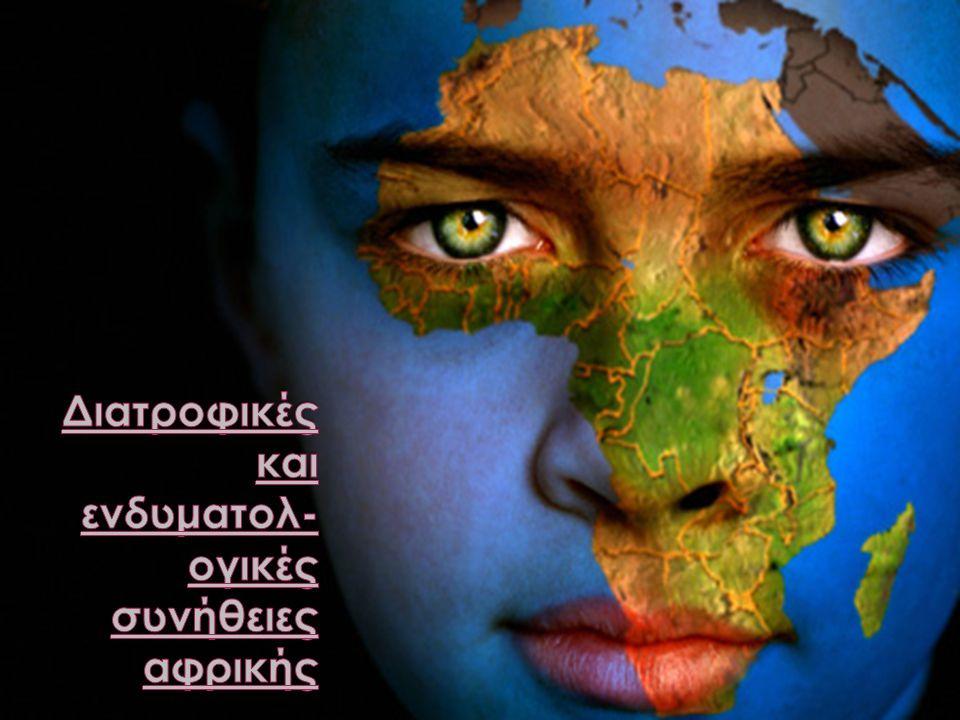 Διατροφικές και ενδυματολ-ογικές συνήθειες αφρικής