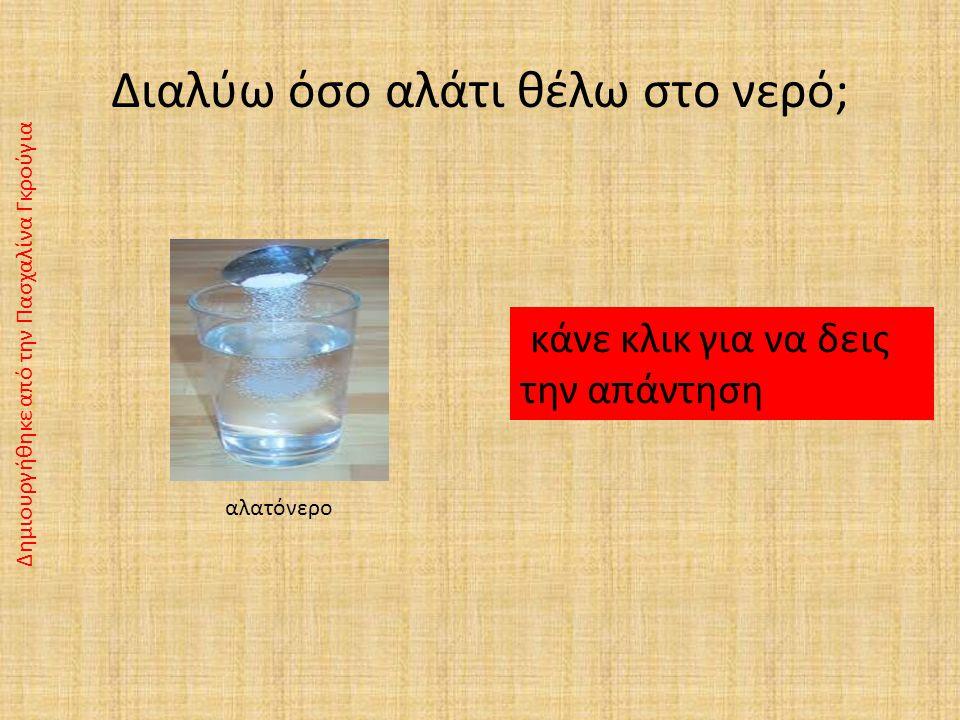 Διαλύω όσο αλάτι θέλω στο νερό;