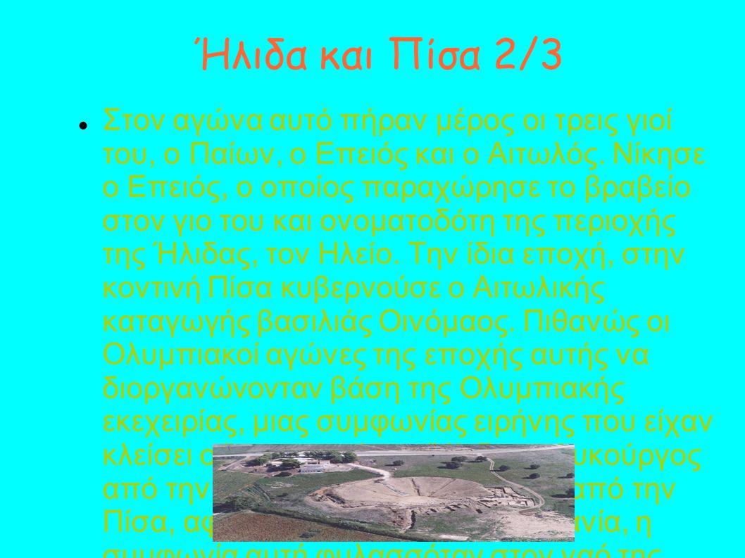 Ήλιδα και Πίσα 2/3