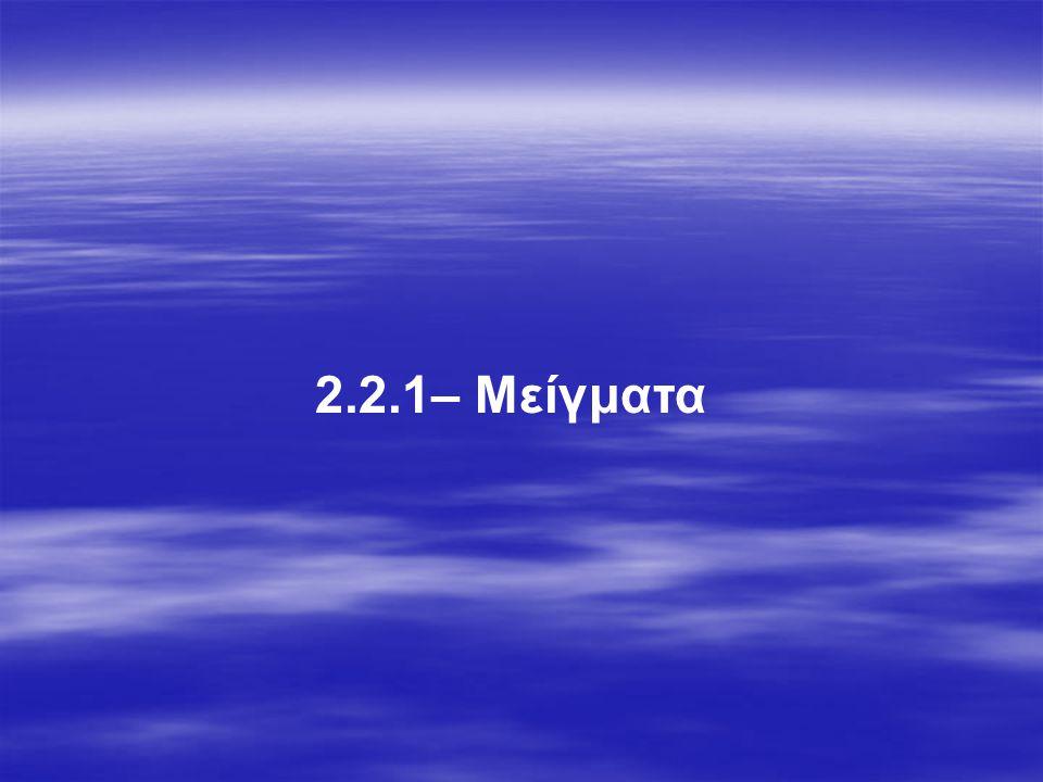 2.2.1– Μείγματα