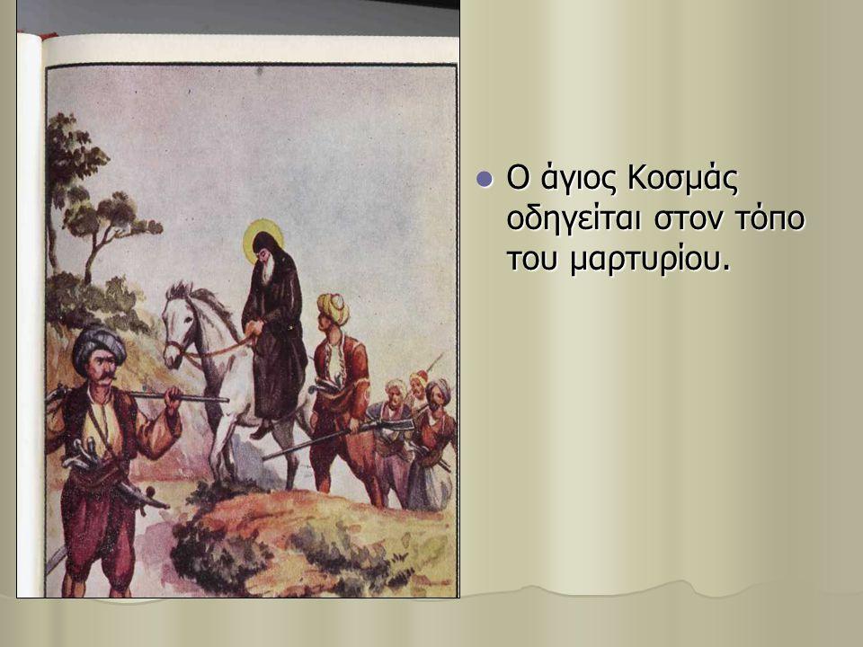Ο άγιος Κοσμάς οδηγείται στον τόπο του μαρτυρίου.