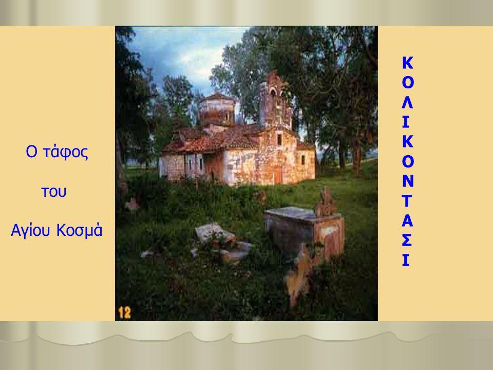 Κ Ο Λ Ι Ν Τ Α Σ Ο τάφος του Αγίου Κοσμά