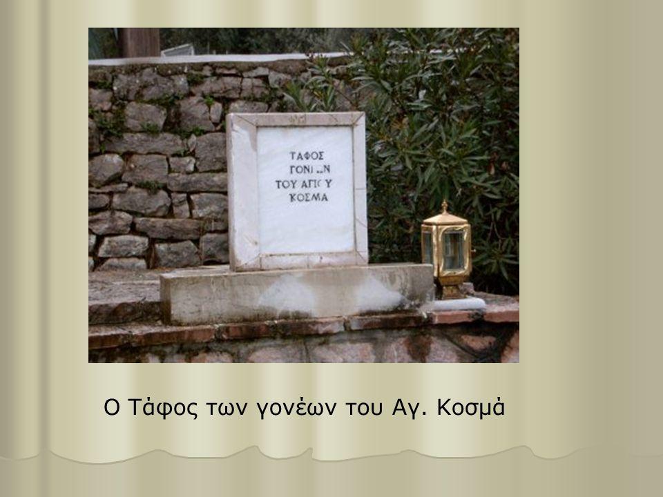 Ο Τάφος των γονέων του Αγ. Κοσμά