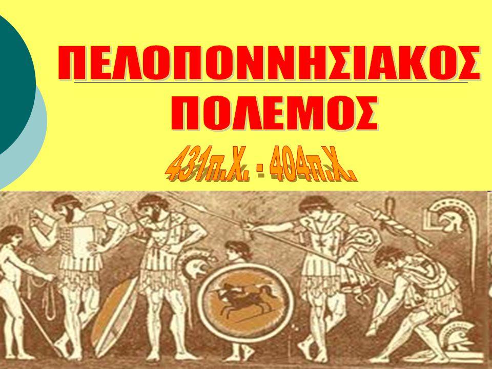 ΠΕΛΟΠΟΝΝΗΣΙΑΚΟΣ ΠΟΛΕΜΟΣ 431π.Χ. - 404π.Χ.