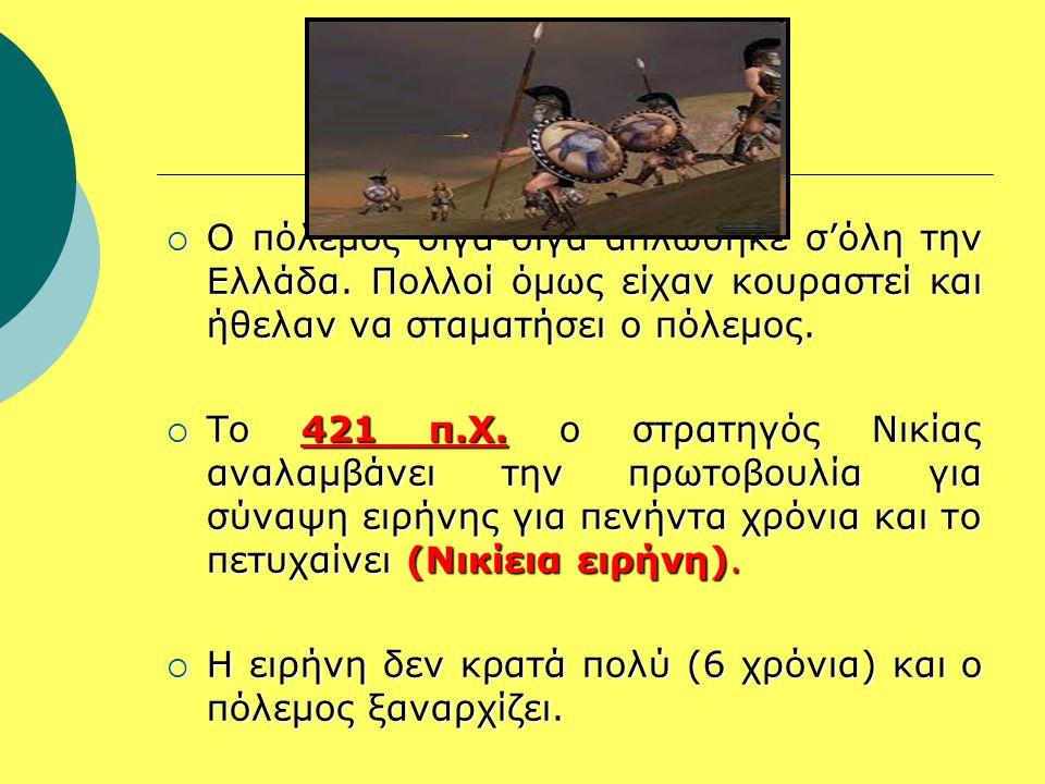 Ο πόλεμος σιγά-σιγά απλώθηκε σ'όλη την Ελλάδα
