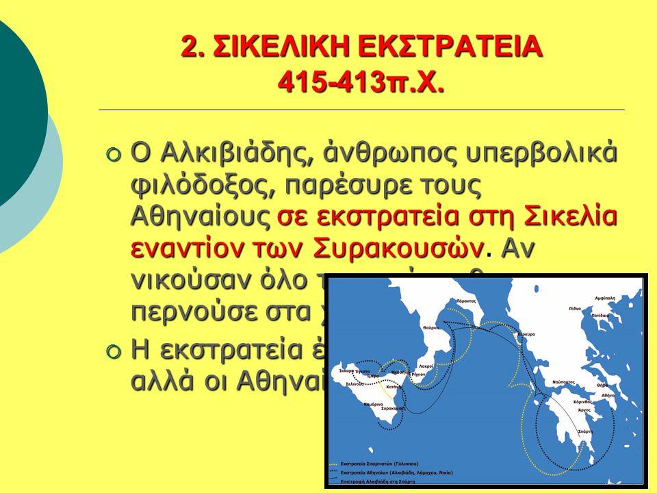 2. ΣΙΚΕΛΙΚΗ ΕΚΣΤΡΑΤΕΙΑ 415-413π.Χ.