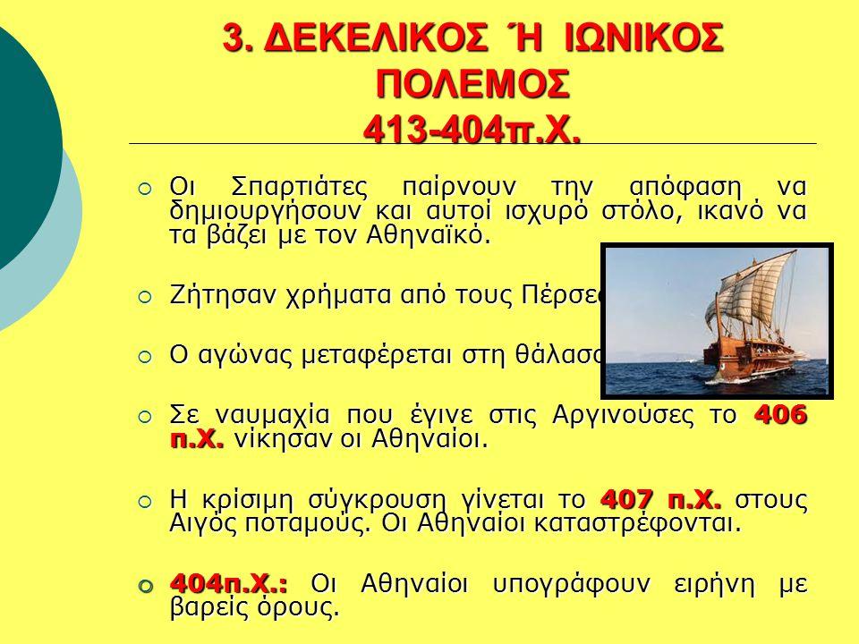 3. ΔΕΚΕΛΙΚΟΣ Ή ΙΩΝΙΚΟΣ ΠΟΛΕΜΟΣ 413-404π.Χ.