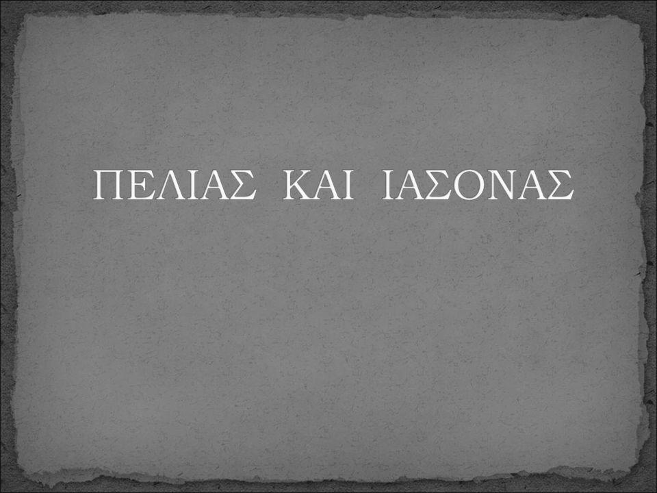 ΠΕΛΙΑΣ ΚΑΙ ΙΑΣΟΝΑΣ