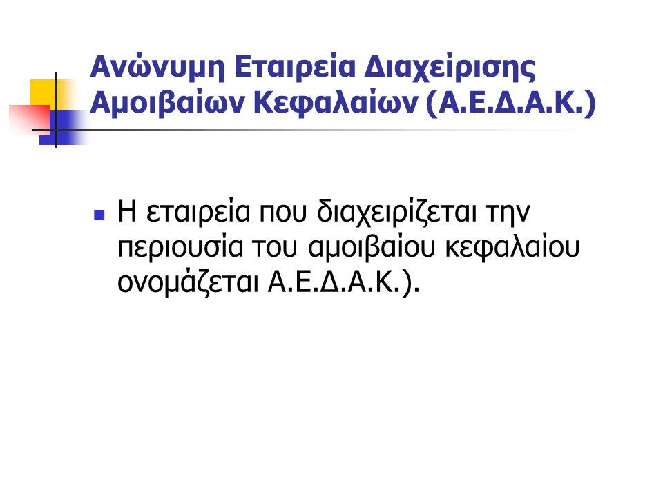 Ανώνυμη Εταιρεία Διαχείρισης Αμοιβαίων Κεφαλαίων (Α.Ε.Δ.Α.Κ.)