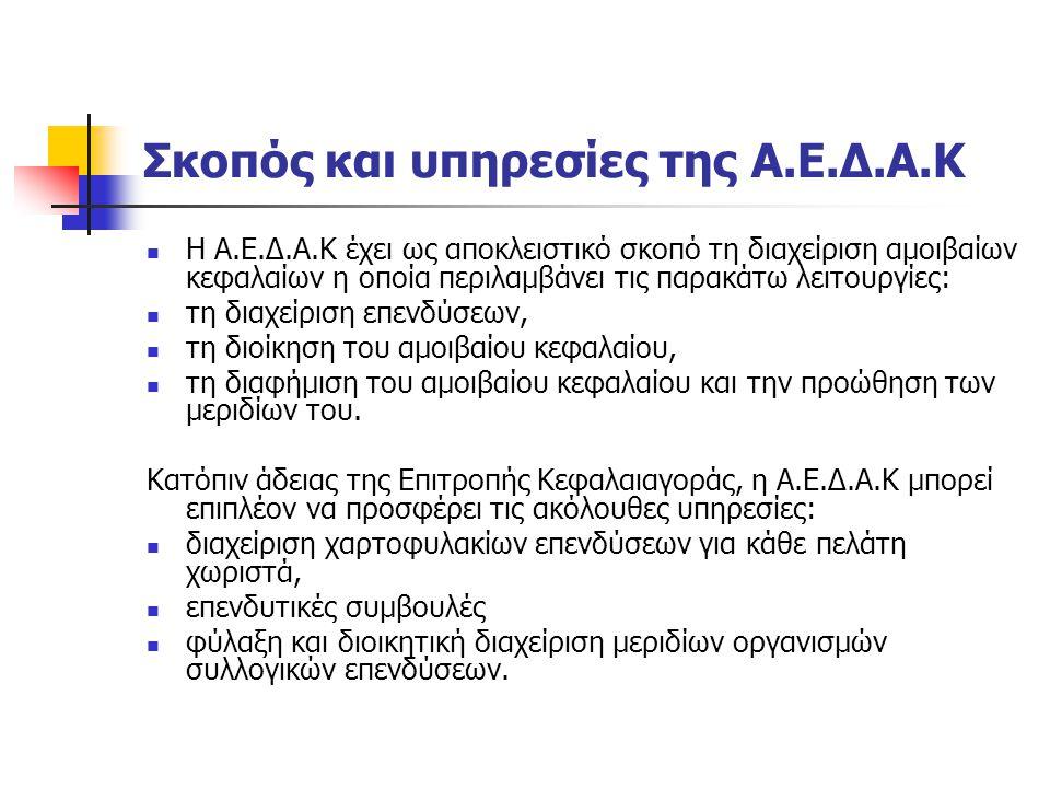 Σκοπός και υπηρεσίες της Α.Ε.Δ.Α.Κ