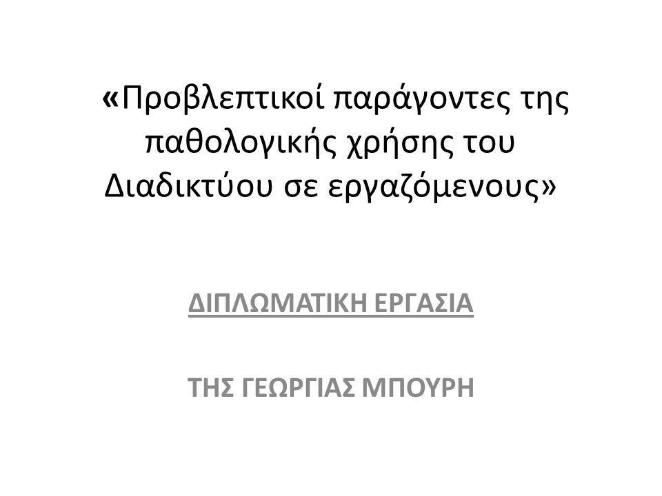 ΔΙΠΛΩΜΑΤΙΚΗ ΕΡΓΑΣΙΑ ΤΗΣ ΓΕΩΡΓΙΑΣ ΜΠΟΥΡΗ