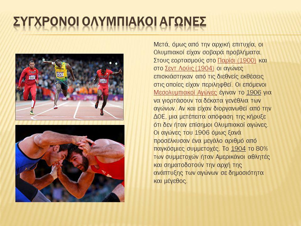 Συγχρονοι Ολυμπιακοι Αγωνεσ