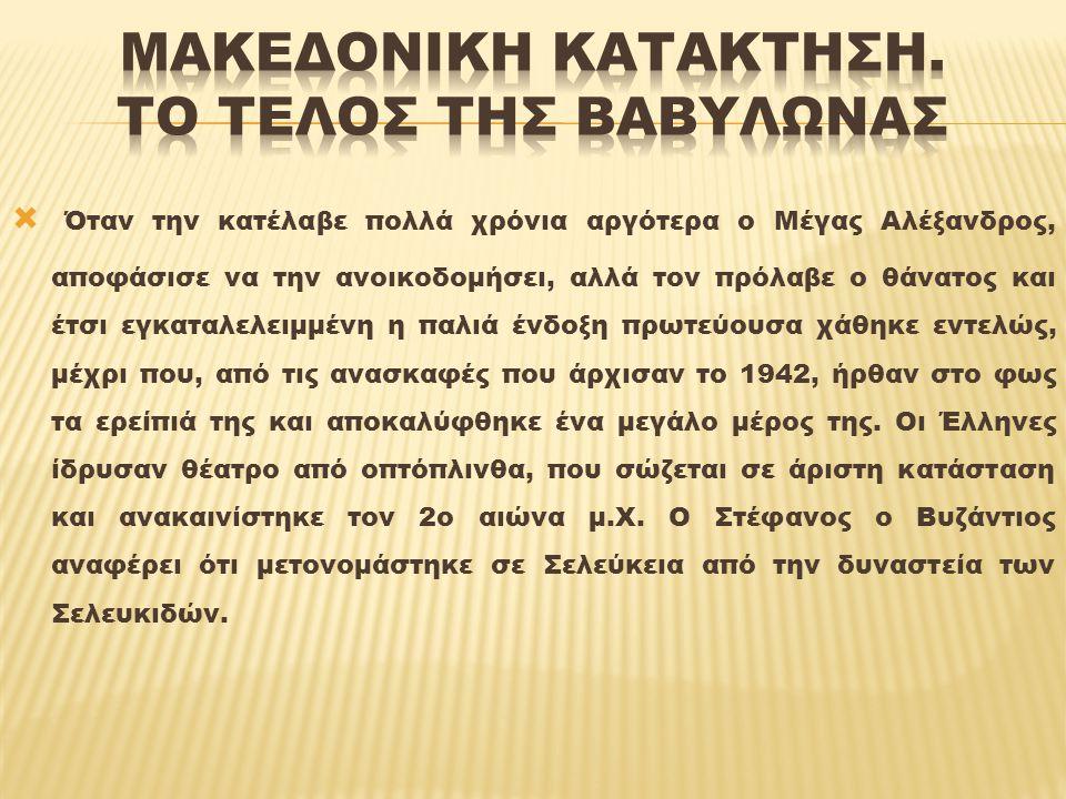Μακεδονικη κατακτηση. το τελοσ τησ βαβυλωνασ