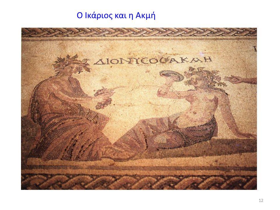 Ο Ικάριος και η Ακμή