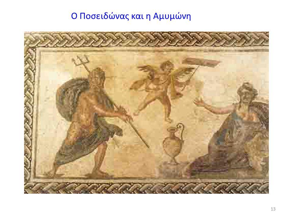 Ο Ποσειδώνας και η Αμυμώνη