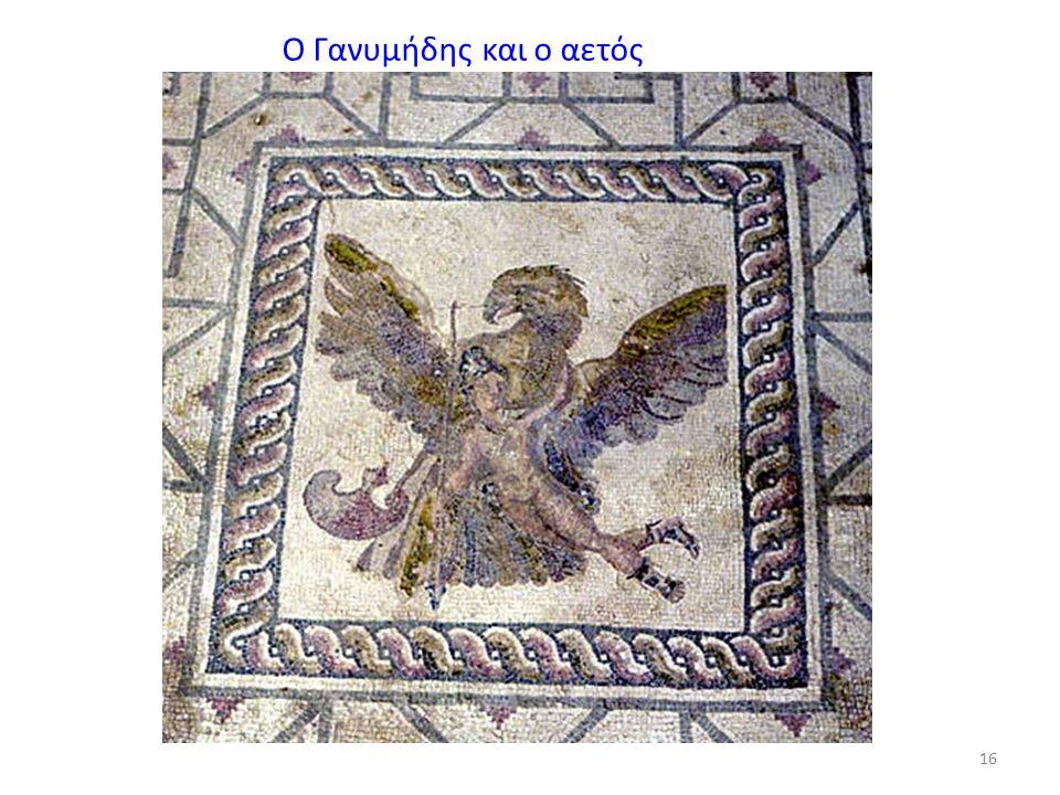 Ο Γανυμήδης και ο αετός
