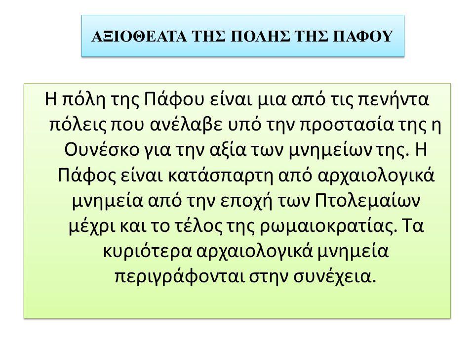 ΑΞΙΟΘΕΑΤΑ ΤΗΣ ΠΟΛΗΣ ΤΗΣ ΠΑΦΟΥ