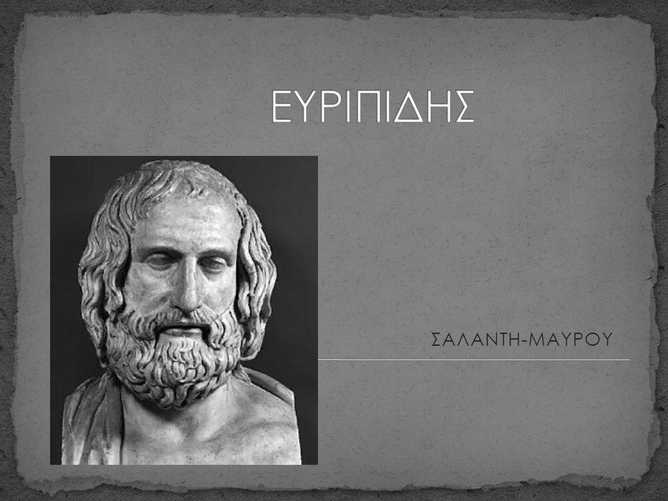 ΕΥΡΙΠΙΔΗΣ ΣΑΛΑΝΤΗ-ΜΑΥΡΟΥ