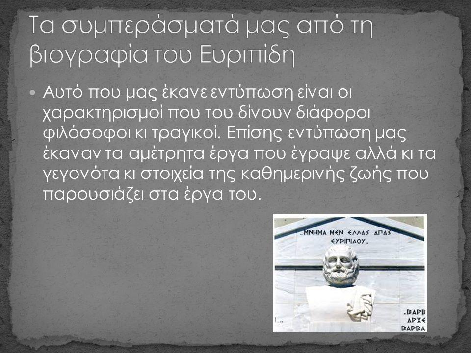 Τα συμπεράσματά μας από τη βιογραφία του Ευριπίδη