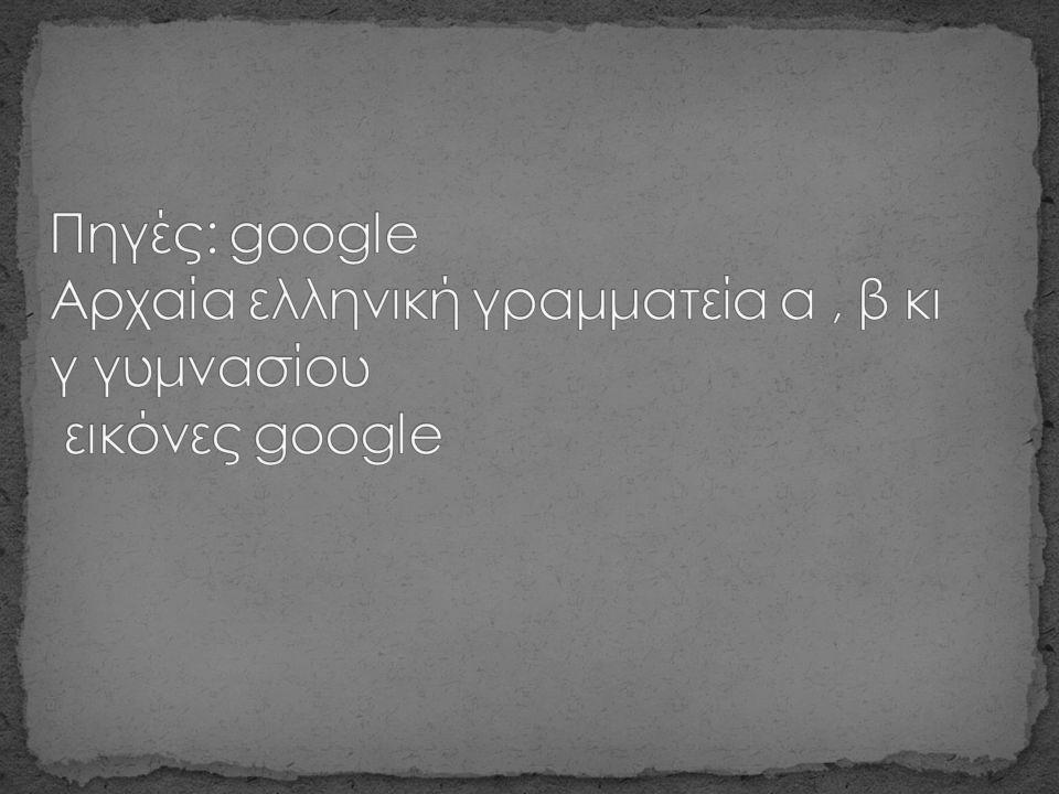 Πηγές: google Αρχαία ελληνική γραμματεία α , β κι γ γυμνασίου εικόνες google
