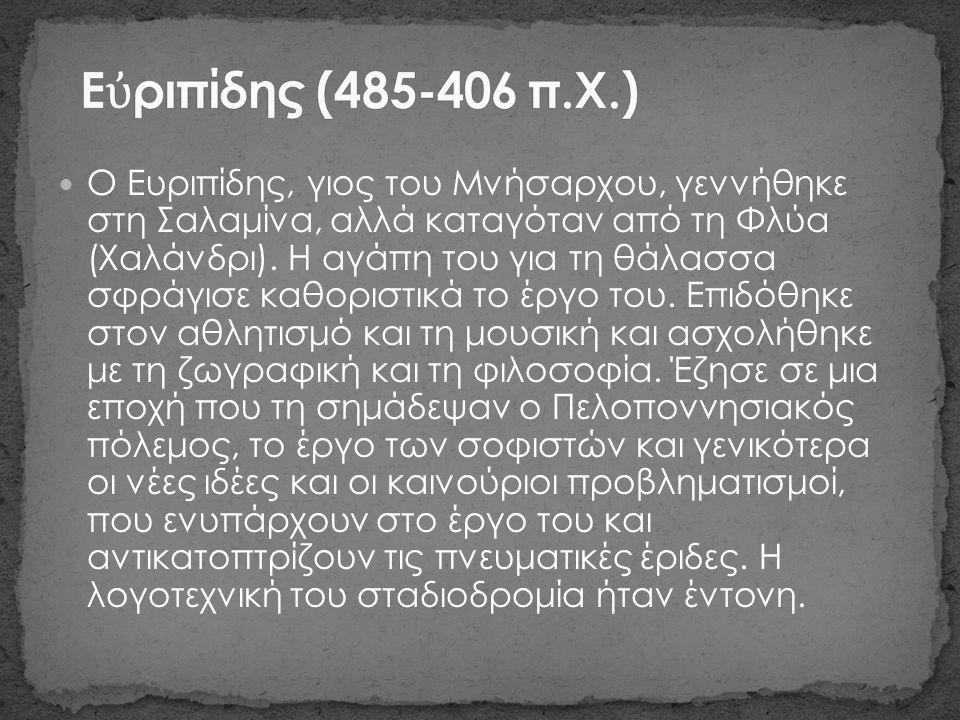 Eὐριπίδης (485-406 π.X.)