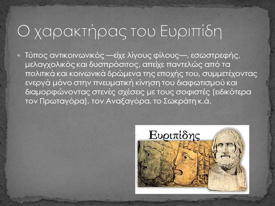 Ο χαρακτήρας του Ευριπίδη