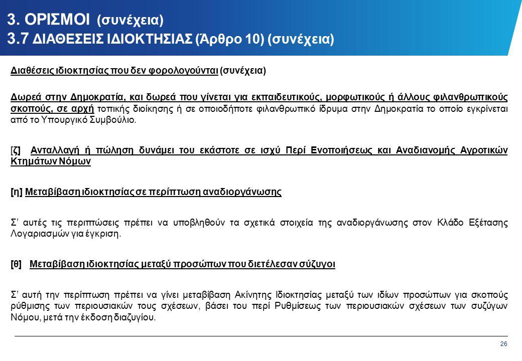 4. ΥΠΟΒΟΛΗ ΔΗΛΩΣΗΣ ΔΙΑΘΕΣΗΣ ΙΔΙΟΚΤΗΣΙΑΣ (Άρθρο 12)