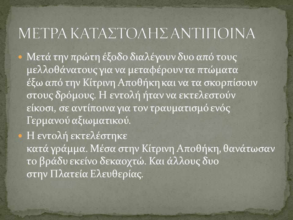 ΜΕΤΡΑ ΚΑΤΑΣΤΟΛΗΣ ΑΝΤΙΠΟΙΝΑ