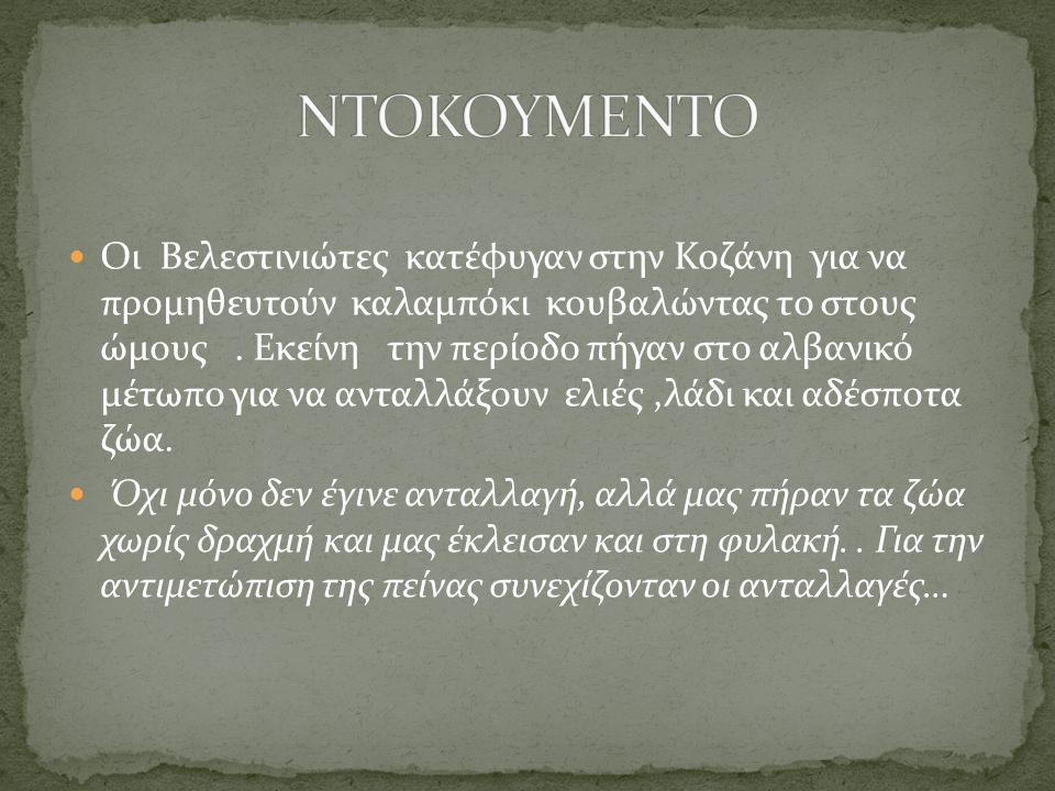 ΝΤΟΚΟΥΜΕΝΤΟ
