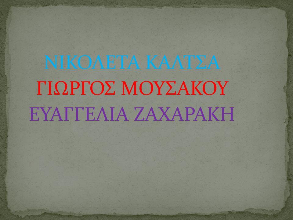 ΝΙΚΟΛΕΤΑ ΚΑΛΤΣΑ ΓΙΩΡΓΟΣ ΜΟΥΣΑΚΟΥ ΕΥΑΓΓΕΛΙΑ ΖΑΧΑΡΑΚΗ