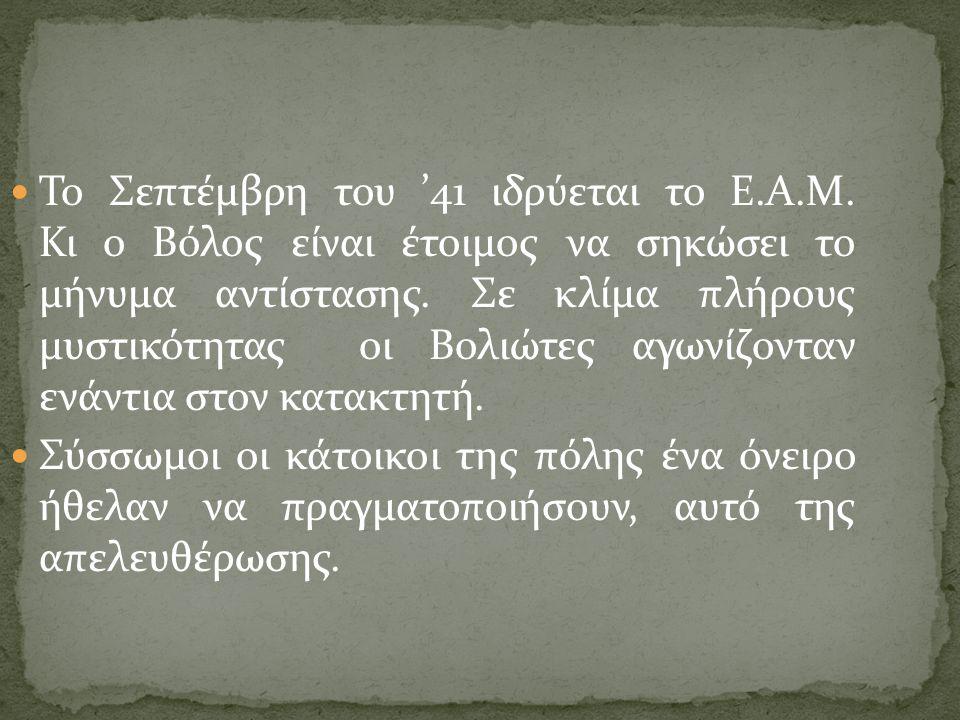Το Σεπτέμβρη του '41 ιδρύεται το Ε. Α. Μ