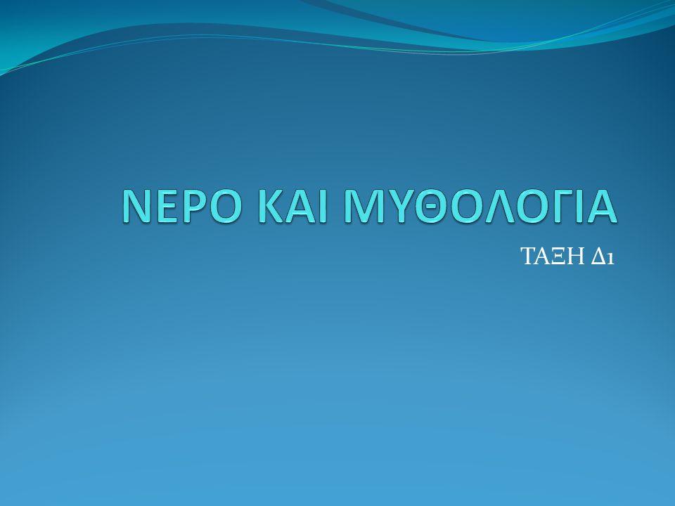 ΝΕΡΟ ΚΑΙ ΜΥΘΟΛΟΓΙΑ ΤΑΞΗ Δ1