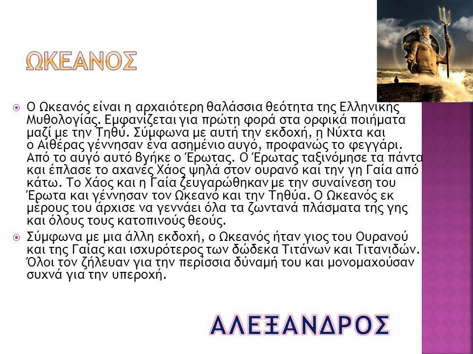 ΩΚΕΑΝΟΣ