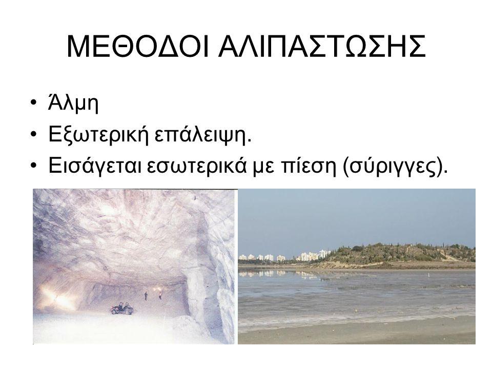 ΜΕΘΟΔΟΙ ΑΛΙΠΑΣΤΩΣΗΣ Άλμη Εξωτερική επάλειψη.