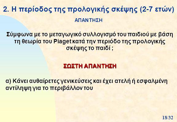 2. Η περίοδος της προλογικής σκέψης (2-7 ετών) ΑΠΑΝΤΗΣΗ